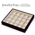 アクセサリーの収納ケース 仕切り20個タイプ プロ仕様 ジュエリートレー 高級宝石箱 ジュエリーケース 収納ボックス ジュエリーボックス ジュエリ