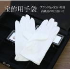 ジュエリー 白手袋 アクセサリー 手袋 宝石 時計 貴金属 グローブ ブランド品 取扱い プロ 業者 業務用 ホワイト 接客 店頭 店舗 作業用 バースデー