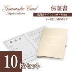 10枚セットカード型保証書 未記入カード ジュエリー用保証書