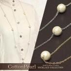 コットンパール ロングネックレス 日本製 100cm ゴールド シルバー ロング ネックレス パールネックレス 真珠ネックレス 冠