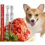 ペット用馬刺しとして大人気★犬用馬肉ミンチたっぷり1kg
