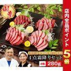 馬刺し 馬肉 熊本 国産 桜霜降り4点セット 2セット購入でおまけ付 ギフト