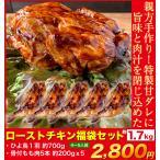 クリスマス ローストチキン福袋セット 1.7kg 5人前 ひよ鳥1羽+骨付もも5本 親方手作り