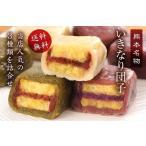 いきなり団子 5個×3種セット 白・よもぎ・紫芋各5個セット