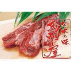 赤身馬肉塩焼き 1kg