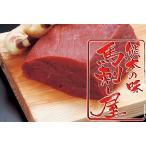 馬刺し 熊本 国産 赤身ロース 1kg  (200g × 5個) 業務用
