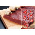 馬刺し 熊本 国産 赤身ヤング 1kg (200g × 5個 ) 業務用