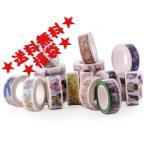 ショッピングマスキングテープ マスキングテープ 福袋 紙製 幅広 20個 セット 保育園 デコ ネイル
