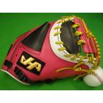型付け無料 ハタケヤマ HATAKEYAMA 海外モデル 硬式野球対応 キャッチャーミット ピンク×ブラック×イエローヒモ