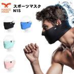 Naroo Mask(ナルーマスク) スポーツマスク N1S 水洗い可能 2WAY 夏用 スポーツ ランニング ジョギング アウトドア UVカット