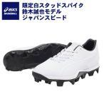 2020モデル アシックス 限定 野球 白スパイク 鈴木誠也モデル ジャパンスピード スタッド 高校野球対応 1121A015 asics あすつく