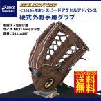 アシックス 硬式 ヌバック グローブ グラブ 外野手用 ゴールドステージ スピードアクセルアドバンス 3121A297 asics あすつく