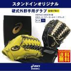 野球用品 baseball ベースボールパーク スタンドイン ハスポ