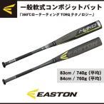 イーストン 一般軟式用 コンポジット バット MAKO BEAST TORQ トルク NA17MKT トップミドルバランス EASTON 軟式野球 一般用 軟式バット カー