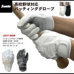 フランクリン 高校野球対応 バッティンググローブ 両手用 CFX PRO 20598 20599 バッティング手袋 高校生 franklin