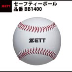 ゼット ZETT セーフティーボール(BB1400)