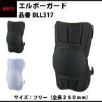 Yahoo!STAND INゼット ZETT エルボーガード 新商品 左右兼用 肘当て 肘カバー 約180g ホワイト 白 ブラック 黒 アグレッシブ エルボー ガード 違和感