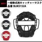 Yahoo!STAND INゼット ZETT 軟式用マスク キャッチャーマスク 捕手用マスク ブラック ネイビー レッド 540g 軽量 JSBB 新商品 (BLM3152A)