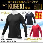 ミズノ MIZUNO  KUGEKI ローネック 長袖  12JA9P03 09 ブラック S