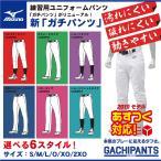 ミズノ 野球 ユニフォームパンツ 新ガチパンツ 全6タイプ 練習着 練習パンツ ズボン 12JD9F6 mizuno あすつく