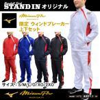 ミズノプロ スタンドインオリジナル 限定 ウィンドブレーカー 上下セット 裏メッシュ 冬用 ジャケット パンツ mizuno pro 大きいサイズ