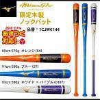 ミズノ MIZUNO 限定 軟式 ノック バットミズノプロ 1CJWK144 オレンジ 89cm