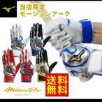 ミズノプロ 両手用 バッティンググローブ モーションアーク MF 26cm バッティング手袋 mizuno pro