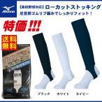 ショッピング高校野球 ミズノ 野球 ローカットストッキング ビューリーグ 高校野球対応 ゴムリブ編み ブラック ホワイト ネイビー 52UA-180 オーバーストッキング mizuno