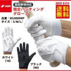 SSK エスエスケイ  野球 高校野球対応シングルバンド手袋 両手用 BG3009WF ホワイト L