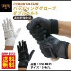 ゼット バッティンググローブ 両手用 高校野球対応 プロステイタス ダブルベルト BG918HS バッティング手袋 ZETT