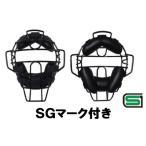 ベルガードファクトリー 硬式・ソフト用軽量マスク UM770W