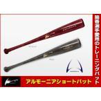◆アイピーセレクト【アルモニーア】◆ショートバット(トレーニングバット)◆Ip.2000