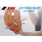 ◆送料無料◆シュミレーションシステムを使ってかんたん注文!◆エスエスケイ(SSK)≪プロエッジ硬式オーダーグラブ≫◆