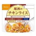 尾西食品 アルファ米 チキンライス/アウトドア 携行食品 保存食 非常食 防災備蓄