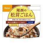 尾西食品 アルファ米 松茸ごはん/アウトドア 携行食品 保存食 非常食 防災備蓄