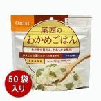 尾西食品 アルファ米 わかめご飯 50袋入り/アウトドア 携行食品 保存食 非常食 防災備蓄