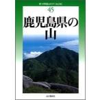 山と渓谷社 新・分県登山ガイド 45鹿児島県の山/アウトドア 登山の本