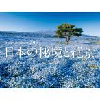 山と渓谷社 カレンダー2017 Mountains 日本百名山より