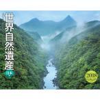 山と渓谷社 カレンダー2017 世界自然遺産 海外編