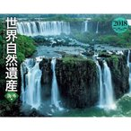 山と渓谷社 カレンダー2017 日本百名山
