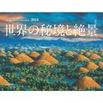 山と渓谷社 カレンダー2017 美しき世界の山