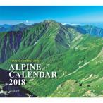 山と渓谷社 カレンダー2018 アルパインカレンダー/アウトドア 文具
