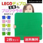 LEGO デュプロ レゴ 互換 基礎板 Bigサイズ レゴデュプロ ブロックラボ 全5色 2枚セット