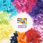 ブロック パステル 大容量 500ピースセット 8種 13色 500g レゴ 互換性 LEGO クラシック おもちゃ キッズ 子ども
