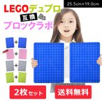 【レビュー特典あり】LEGO デュプロ レゴ 互換 基礎板 Sサイズ レゴデュプロ ブロックラボ 全4色 2枚セット