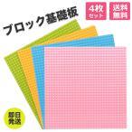 【ミニフィグ付き】基礎板 4枚 LEGO ブロック レゴ 互換性 ピンク スカイ オレンジ ライトグリーン 送料無料 32×32ポッチ