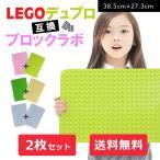 LEGO デュプロ レゴ 互換 基礎板 レゴデュプロ ブロックラボ 全3色 2枚セット