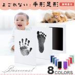 手形 足形 汚れない 安全 赤ちゃん 手形 足形 キット インク タッチ無し スタンプ 台 ベビー 出産祝い ギフト メモリアル