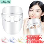 ANLAN LED美顔マスク 美顔器 光エステ 3色光エステ 目元温熱機能 光美容器 目元振動マッサージ 美肌 たるみ ほうれい線 美肌 ニキビ対策 ホームエステ