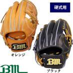 あすつく Bm ベースマン オリジナル 硬式用 グラブ 内野手用 サイズ小 BMH-46 bm17fw